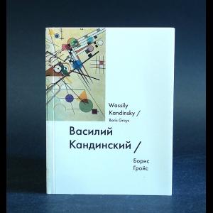 Гройс Борис - Василий Кандинский.  Wassily Kandinsky