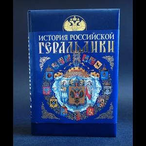 Лакиер А.Б. - История Российской Геральдики