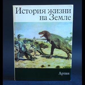 Шпинар Зденек В. - История жизни на Земле