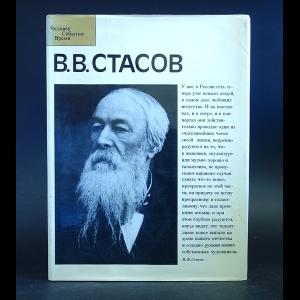 Лебедев А.К., Солодовиков А.В. - В.В. Стасов
