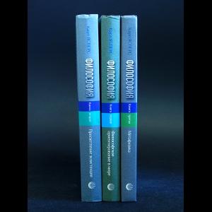 Ясперс Карл - Философия - Философское ориентирование в мире. Просветление экзистенции. Метафизика (комплект из 3 книг)