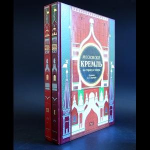 Авторский коллектив - Московскiй Кремль въ старину и теперь (подарочный комплект из 2 книг)