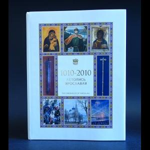 Авторский коллектив - 1010-2010 Летопись Ярославля. The Chronicles of Yaroslavl