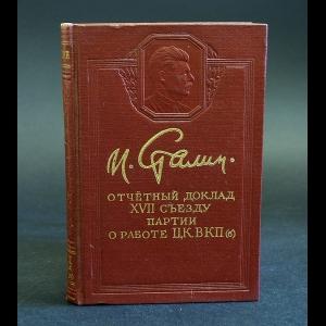 Сталин И.В. - Отчетный доклад на XVIII съезде партии о работе ЦК ВКП(б)