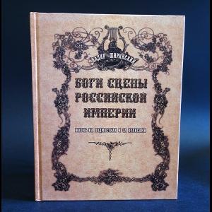 Ширинский Надир -  Боги сцены Российской империи (Жизнь на подмостках и за кулисами)