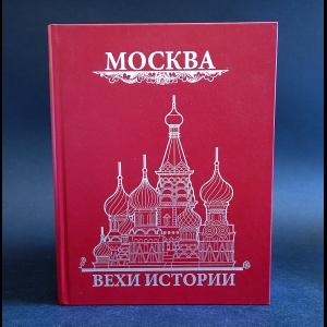 Жуков Константин - Москва. Вехи истории
