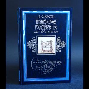 Кусов В.С. - Московское государство XVI - начала XVIII века. Сводный каталог русских географических чертежей
