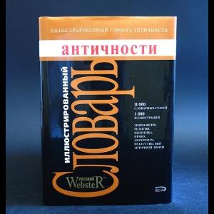 Любкер Фридрих - Иллюстированный словарь античности
