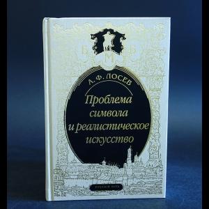 Лосев А.Ф. - Проблема символа и реалистическое искусство