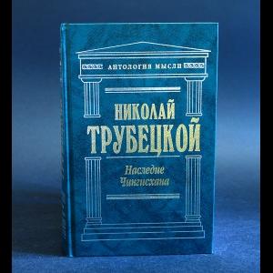 Трубецкой Николай - Наследие Чингисхана