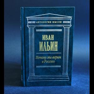 Ильин Иван - Почему мы верим в Россию