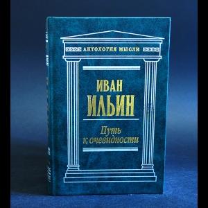 Ильин Иван - Путь к очевидности