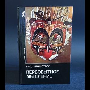 Леви-Стросс Клод - Первобытное мышление