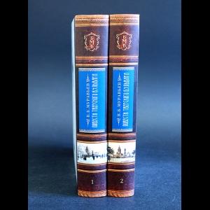 Муравьев В.Б. - Повести Тверского бульвара в 2 томах (комплект из 2 книг)