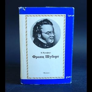 Вульфиус П. - Франц Шуберт Очерки жизни и творчества