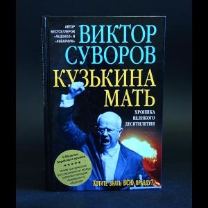 Суворов Виктор - Кузькина мать. Хроника великого десятилетия