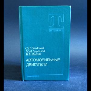 Богданов С.Н., Буренков М.М., Иванов И.Е. - Автомобильные двигатели