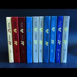 Конан Дойль Артур - Артур Конан Дойль. Собрание сочинений в 9 томах (комплект из 10 книг)