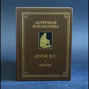 Дуров В.С. - Нерон