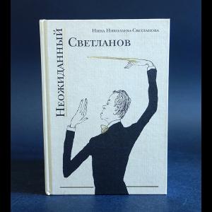 Николаева-Светланова Нина - Неожиданный Светланов + CD