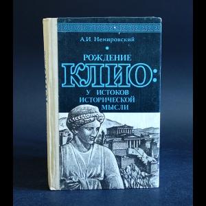 Немировский А.И. - Рождение Клио: у истоков исторической мысли