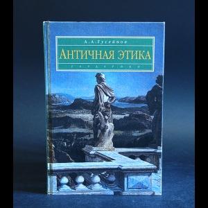 Гусейнов А.А. - Античная этика