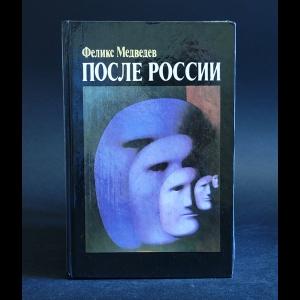 Медведев Феликс - После России