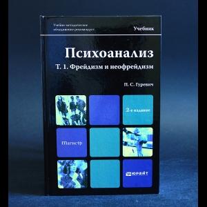Гуревич П.С. -  Психоанализ. Т. 1. Фрейдизм и неофрейдизм 2-е изд., пер. и доп. Учебник для магистров