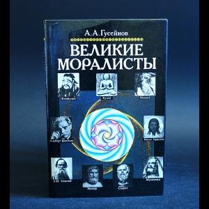 Гусейнов А.А. - Великие моралисты