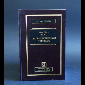 Руссо Жан-Жак - Об общественном договоре