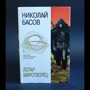 Басов Николай - Лотар-миротворец