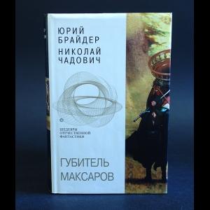 Брайдер Юрий, Чадович Николай - Губитель Максаров