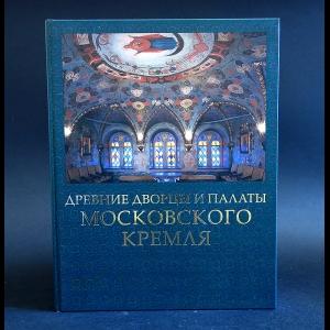 Девятов Сергей - Древние дворцы и палаты Московского Кремля