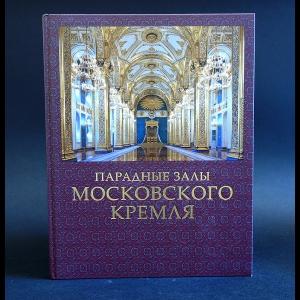 Девятов Сергей - Парадные залы Московского Кремля