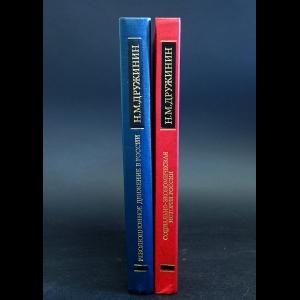 Дружинин Н.М.  - Н.М. Дружинин Избранные труды (комплект из 2 книг)