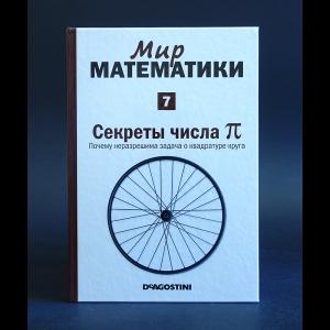 Наварро Хоакин - Мир математики. Секреты числа Пи. Почему неразрешима задача о квадратуре круга №7