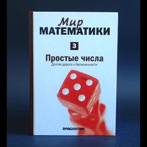 Грасиан Энрике - Мир математики. Простые числа. Долгая дорога к бесконечности