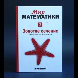 Корбалан Фернандо - Мир математики. Золотое сечение. Математический язык красоты