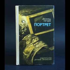 Нечаев Леонид - Портрет