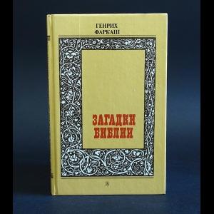 Фаркаш Генрих - Загадки Библии