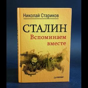 Стариков Николай - Сталин. Вспоминаем вместе