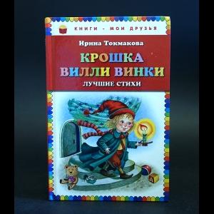 Токмакова Ирина - Крошка Вилли Винки
