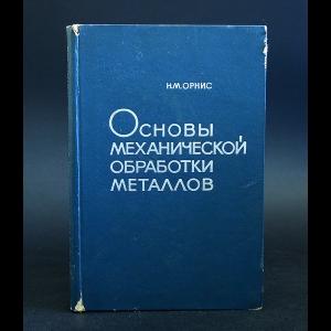 Орнис Н.М. - Основы механической обработки металлов