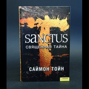 Тойн Саймон - Sanctus Священная тайна