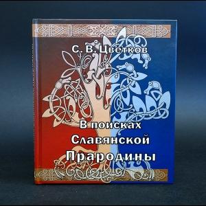 Цветков Сергей - В поисках славянской прародины