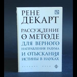 Декарт Рене - Рассуждение о методе для верного направления разума и отыскания истины в науках