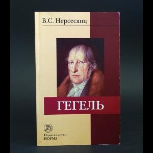 Нерсесянц В.С. - Гегель