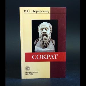 Нерсесянц В.С. - Сократ