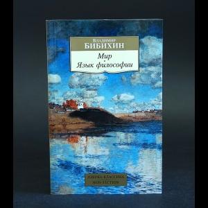 Бибихин Владимир - Мир. Язык философии