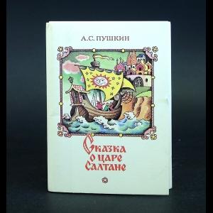 Пушкин А.С. - Сказка о Царе Салтане. Набор открыток